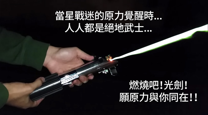 星際大戰光劍 Star Wars Lightsaber